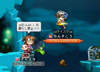 MapleStory 2009-07-25 13-39-02-18.png