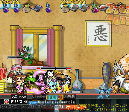 MapleStory 2009-07-25 22-03-13-63.png