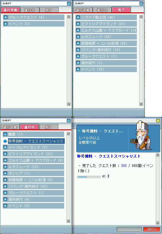 MapleStory 2009-08-13 11-33-36-21.png