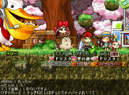 MapleStory 2009-08-30 01-28-25-64.png