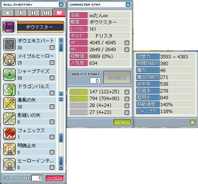 MapleStory 2009-11-09 00-22-29-87.png