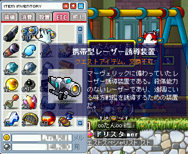 MapleStory 2010-04-10 21-35-48-60.png