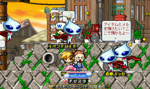MapleStory 2010-07-04 19-35-19-85.png