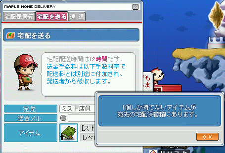 MapleStory 2009-07-25 17-35-20-22.png