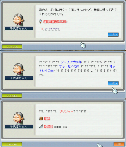 MapleStory 2009-07-31 21-19-27-70.png