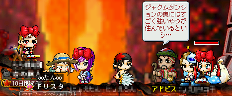 MapleStory 2009-08-07 21-49-37-62.png
