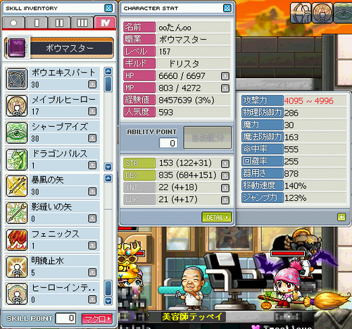 MapleStory 2009-08-11 23-15-40-09.png