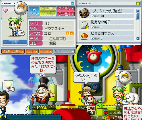 MapleStory 2009-08-13 22-39-27-90.png