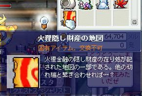 MapleStory 2009-08-15 22-12-35-73.png