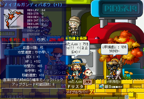 MapleStory 2009-08-30 18-03-35-57.png