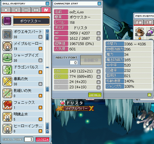 MapleStory 2009-09-06 20-23-49-45.png