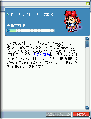 MapleStory 2009-09-13 12-12-07-05.png
