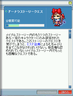 MapleStory 2009-09-13 12-12-07-06.png