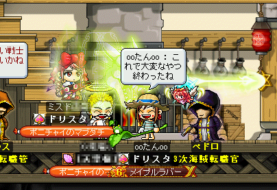 MapleStory 2009-09-13 23-33-29-81.png