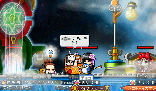MapleStory 2009-09-19 01-53-19-73.png