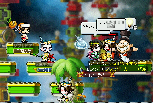 MapleStory 2009-09-20 16-24-28-79.png
