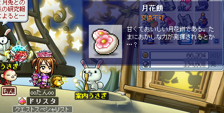 MapleStory 2009-10-02 21-40-58-06.png