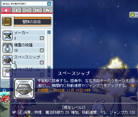 MapleStory 2009-10-03 11-52-53-67.png