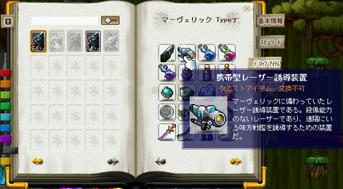 MapleStory 2009-11-13 23-50-45-96.png