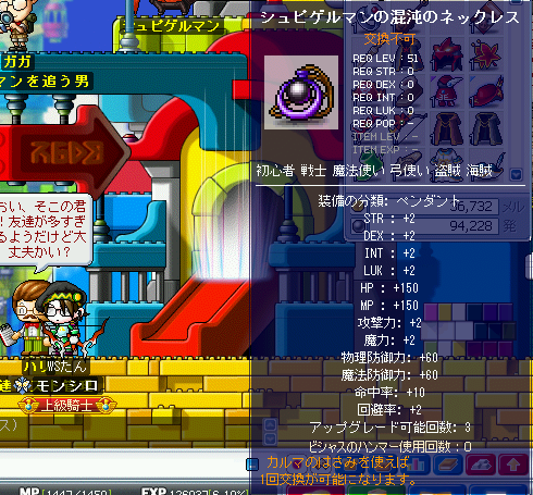 MapleStory 2010-01-10 12-07-19-04.png