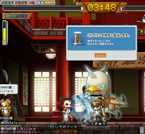MapleStory 2010-02-07 23-31-43-67.png