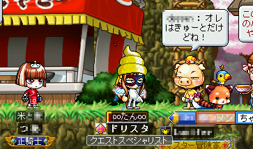 MapleStory 2010-02-12 23-40-16-28.png