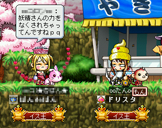 MapleStory 2010-02-26 21-35-26-76.png