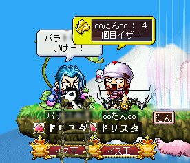 MapleStory 2010-03-12 21-31-14-64.png