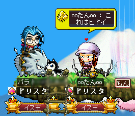 MapleStory 2010-03-12 21-31-39-54.png