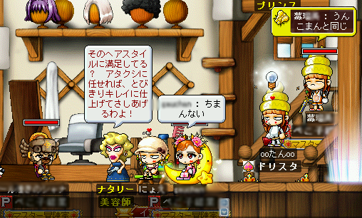 MapleStory 2010-03-14 01-33-55-32.png