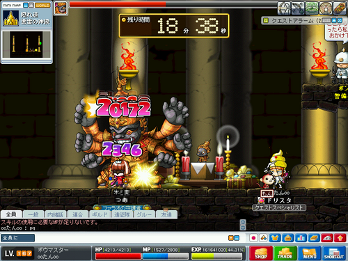 MapleStory 2010-04-04 16-33-47-31.png