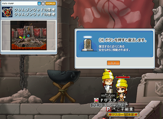 MapleStory 2010-04-11 14-22-42-75.png