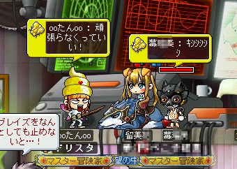 MapleStory 2010-04-11 17-59-05-07.png