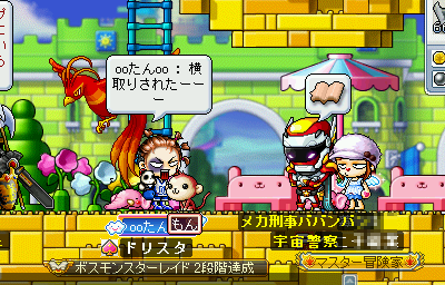 MapleStory 2010-07-02 21-12-14-01.png