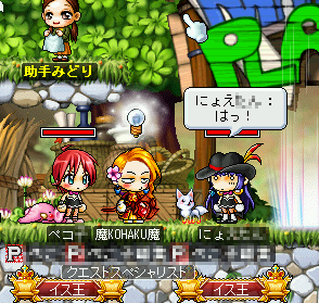MapleStory 2010-08-22 01-13-50-70.png